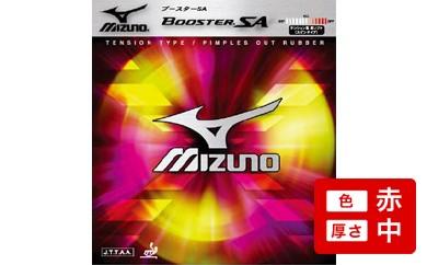 【Z-127】ミズノ製卓球ラバー ブースターSA(色:赤、厚さ:中)