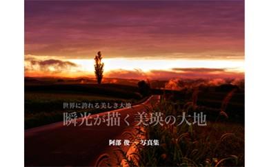 [015-13] 写真家 阿部俊一「瞬光が描く美瑛の大地」