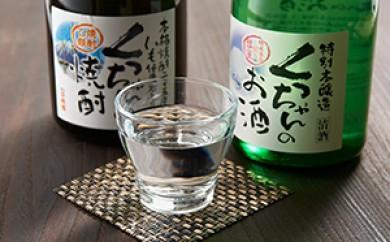[№5746-0055]くっちゃんのお酒と焼酎720ml×2本セット