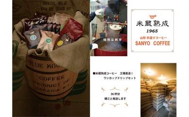 [№5805-1679]米蔵熟成 工場直送 樽詰めワンカップドリップセット7種36品