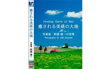 [010-45] 写真家 阿部俊一 DVD「癒される美瑛の大地」