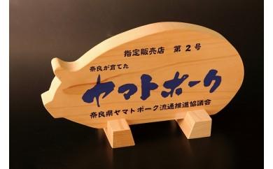 AI-1.ヤマトポーク ロースステーキ 1kg