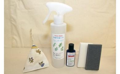森の仲間 天然消臭&除菌セット(家庭用)