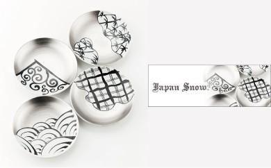【有田焼 Japan Snow シリーズ】豆皿「繁栄」4枚セット(若竹・地紋・唐草・青海波)