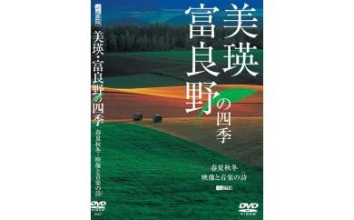 [012-01]写真家 菊地晴夫 DVD 美瑛・富良野の四季