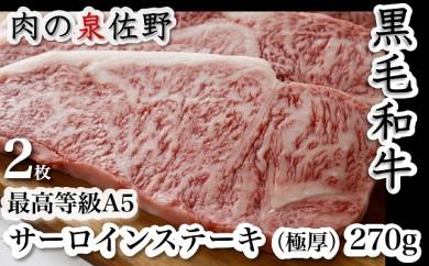 C061 黒毛和牛 最高等級A5サーロインステーキ【極厚】270g×2