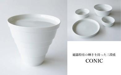【有田焼 CONIC シリーズ】CONIC(ホワイト)
