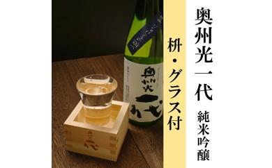 B002 奥州光一代 純米吟醸 枡セット【5000pt】