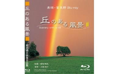 [015-11]写真家 菊地晴夫 美瑛・富良野Blu-ray 丘のある風景