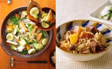 C-505 レシピブック付企画 だご汁/角煮とサツマイモの炊き込みご飯コース
