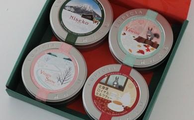 [№5746-0066]ルピシアグルマン 北海道限定茶ギフト