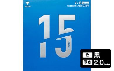 【Z-45】VICTAS製卓球ラバー V>15 Limber(色:黒、厚さ:2.0mm)