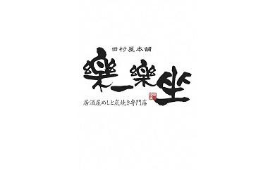 田村屋本舗 樂一樂坐で味わう 「旬の知床羅臼ごちそうコース」