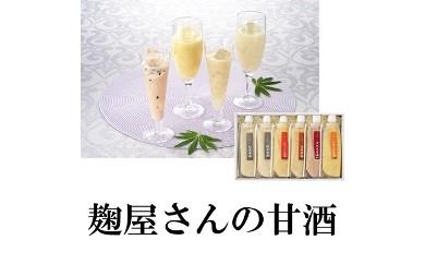 AD01 麹屋さんの甘酒(純米・江刺りんご・玄米・古代米・いなきび)【5000pt】