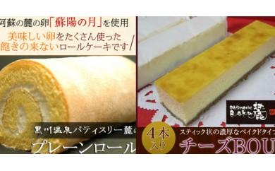 N3805 「プレーンロール&チーズケーキセット」【九州 自然のめぐみ×パティスリー麓】