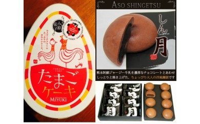 N3802 「洋風饅頭しん月セット」【九州 自然のめぐみ×パティスリー麓】