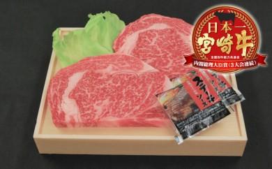 MK-5402_都城産宮崎牛サーロインステーキセット