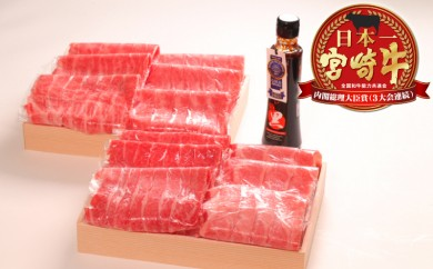 MK-3106_都城産宮崎牛バラすき焼きセット(黒たれ付)