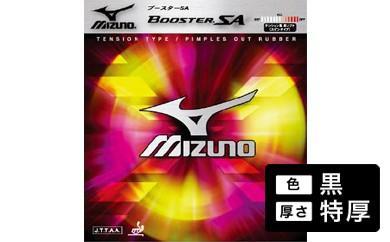 【Z-132】ミズノ製卓球ラバー ブースターSA(色:黒、厚さ:特厚)