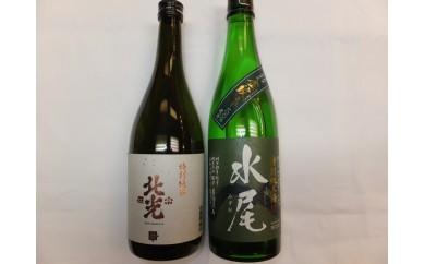 [D07]飯山の地酒「水尾」「北光正宗」特別純米酒飲み比べセット