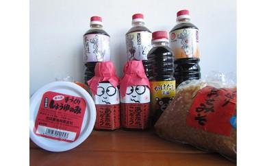 No.013 池田醤油の醤油セット