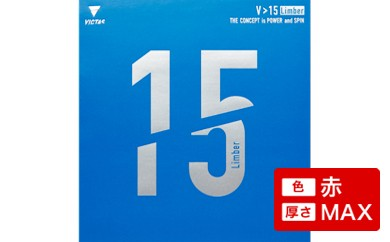 【Z-44】VICTAS製卓球ラバー V>15 Limber(色:赤、厚さ:MAX)