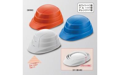 392 防災用折り畳みヘルメット「オサメット3個セット(ホワイト・オレンジ・ブルー各1個)」