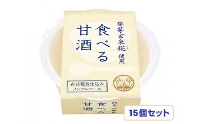 No.016 食べる甘酒 15個セット