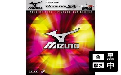 【Z-130】ミズノ製卓球ラバー ブースターSA(色:黒、厚さ:中)