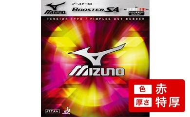 【Z-129】ミズノ製卓球ラバー ブースターSA(色:赤、厚さ:特厚)