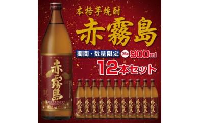 D-14 【数量・期間限定】「赤霧島」25度 900ml 五合瓶 12本セット【12,500pt】
