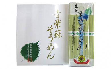 [№5773-0067]青紫蘇そうめん6個セット