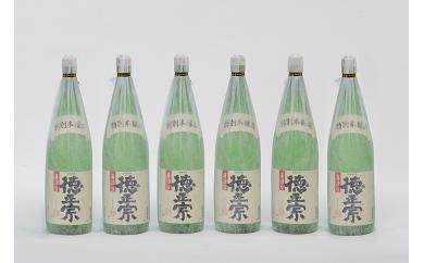 799 徳正宗 本醸造1.8L×6本