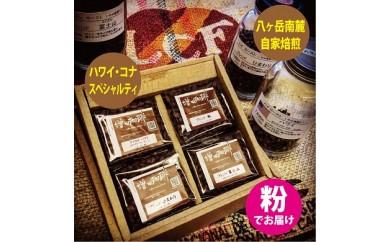 12-18b.ハワイ・コナ/スペシャルティコーヒーセット(挽き) 自家焙煎スペシャルティコーヒー100g×4種類