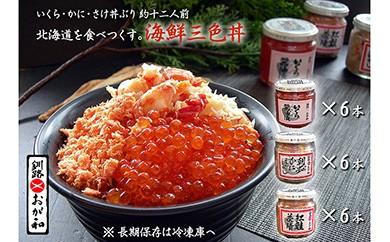 [O203-E014]釧路おが和 いくら三色海鮮丼セット