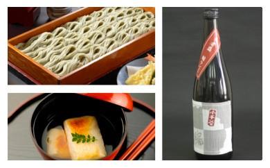 【N2903】年越しセット(生そば、餅、日本酒セット)