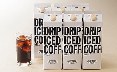 809 サザコーヒー ドリップアイスコーヒー6本セット