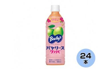 No.185 沖縄バヤリース グァバ PET500ml