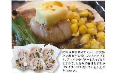 北海道帆立バター焼きセット