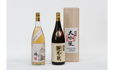802 徳正宗大吟醸とシェリー樽貯蔵焼酎セット(1.8L×2本)