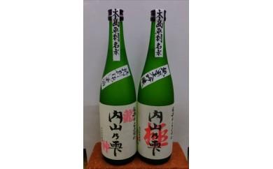 AB-1 最高峰の地酒!「内山乃雫 極(きわみ)」セット 720ml×2本
