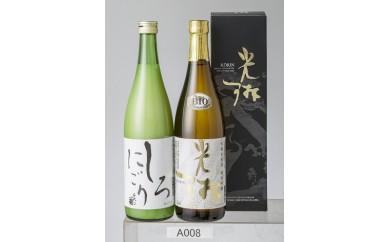 A008 光琳有機純米吟醸と千代菊にごり酒「しろにごり」セット(各720ml)