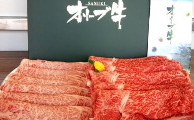 [№4631-1246]特別商品!たっぷり1kg【オリーブ牛すき焼きセット】