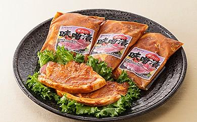 813 茨城県産ローズポーク味噌漬け800g【月100セット限定】