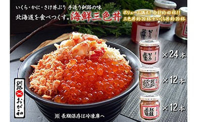 [O203-F003]釧路おが和 いくら醤油漬三色海鮮丼セット(白ダンボール入り)