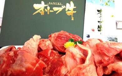 [№4631-1248]特別商品!たっぷり1kg【煮込みにGOOD!!オリーブ牛すじ肉】