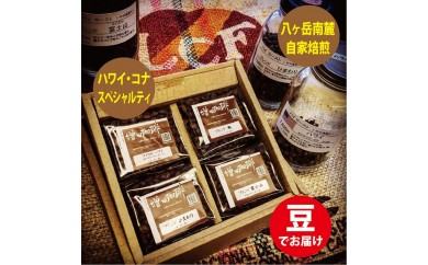 12-18a.ハワイ・コナ/スペシャルティコーヒーセット(豆) 自家焙煎スペシャルティコーヒー100g×4種類