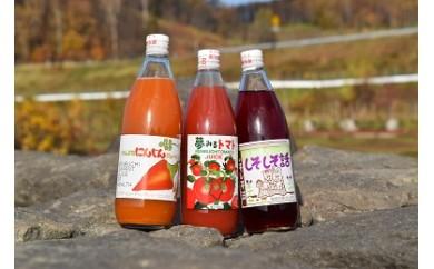 A-01 <剣淵産>野菜ジュース詰め合わせセット