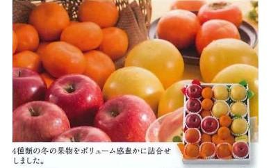 みかん&ふじりんご&富有柿&グレープフルーツ詰め合わせ