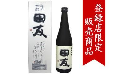 【A2905】おぢやの地酒「純米吟醸田友」
